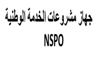 "We signed a new contract with NSPO ""National Service Projects Organization"""
